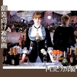 マネ「フォリー・ベルジェールの酒場」【複製画:トロピカル】