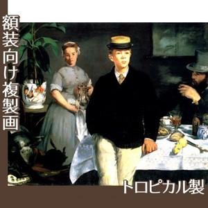 マネ「アトリエの昼食」【複製画:トロピカル】