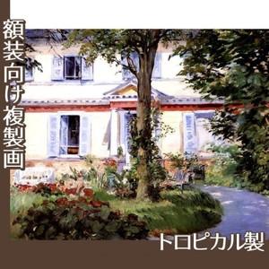 マネ「リュエイユの家」【複製画:トロピカル】