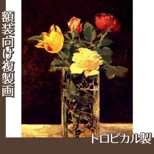 マネ「薔薇とチューリップ」【複製画:トロピカル】