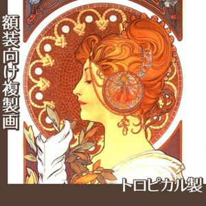 ミュシャ「羽根」【複製画:トロピカル】