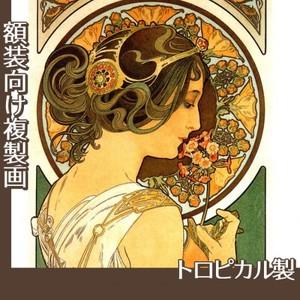ミュシャ「桜草」【複製画:トロピカル】