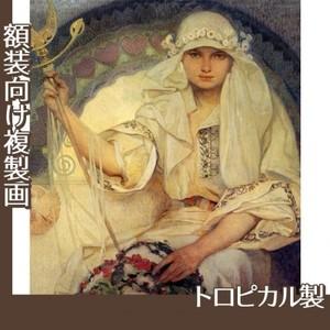 ミュシャ「スラヴィア」【複製画:トロピカル】