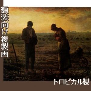 ミレー「晩鐘」【複製画:トロピカル】