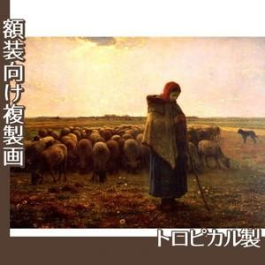 ミレー「羊飼いの少女」【複製画:トロピカル】