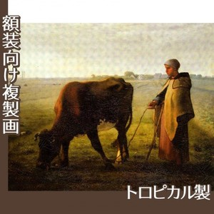 ミレー「牝牛に草を食べさせる女」【複製画:トロピカル】