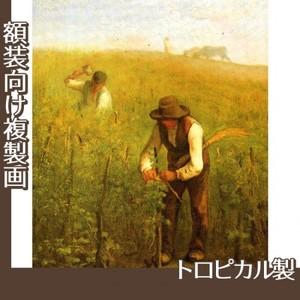 ミレー「葡萄畑で」【複製画:トロピカル】