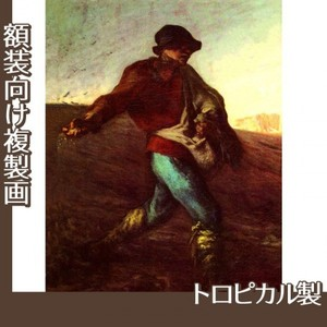 ミレー「種まく人」【複製画:トロピカル】