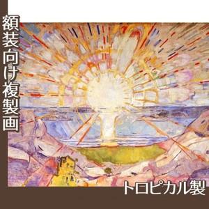 ムンク「太陽」【複製画:トロピカル】