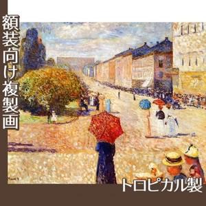 ムンク「オスロ カール・ヨハン通りの春の日」【複製画:トロピカル】