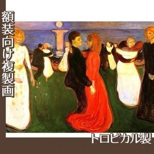 ムンク「生命のダンス」【複製画:トロピカル】