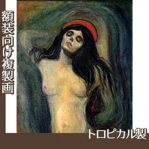 ムンク「マドンナ」【複製画:トロピカル】