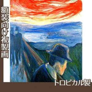 ムンク「絶望」【複製画:トロピカル】