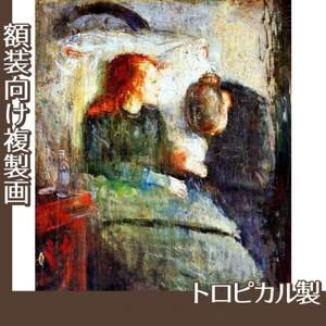 ムンク「病める子供」【複製画:トロピカル】