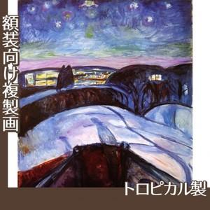 ムンク「星月夜」【複製画:トロピカル】