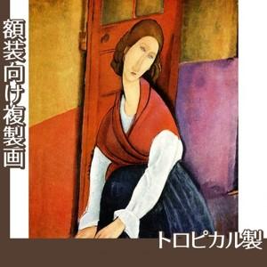 モディリアニ「ジャンヌ・エビュテルヌの肖像」【複製画:トロピカル】