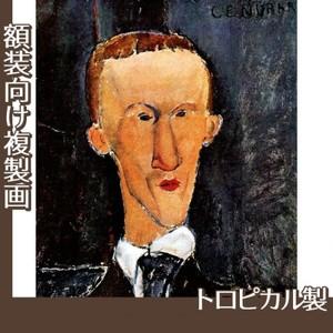 モディリアニ「ブレーズ・サンドラールの肖像」【複製画:トロピカル】