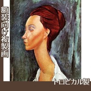 モディリアニ「ルニア・チェコフスカの肖像」【複製画:トロピカル】