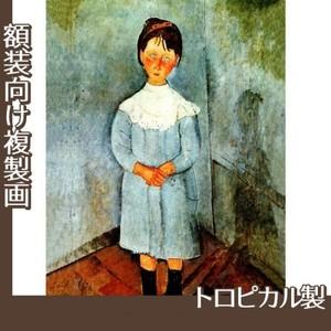 モディリアニ「青服を着た少女」【複製画:トロピカル】