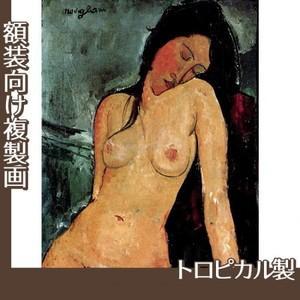 モディリアニ「坐せる裸婦」【複製画:トロピカル】
