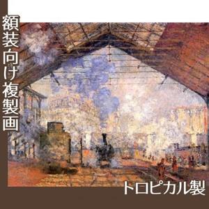 モネ「サン・ラザール駅」【複製画:トロピカル】