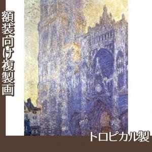 モネ「ルーアン大聖堂」【複製画:トロピカル】