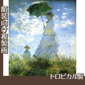 モネ「散歩、日傘をさす女」【複製画:トロピカル】