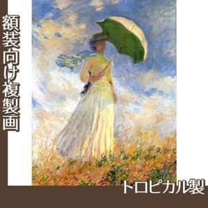 モネ「日傘の女 右向き(戸外の人物習作)」【複製画:トロピカル】