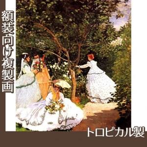 モネ「庭の女たち」【複製画:トロピカル】