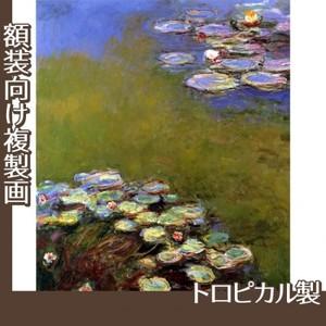 モネ「睡蓮II」【複製画:トロピカル】