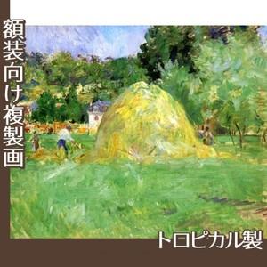 モリゾ「ブージヴァルの干し草」【複製画:トロピカル】