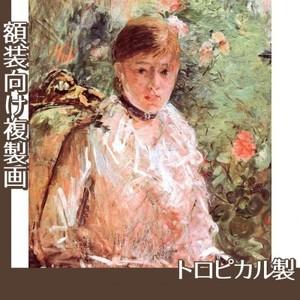 モリゾ「窓辺の若い女性」【複製画:トロピカル】