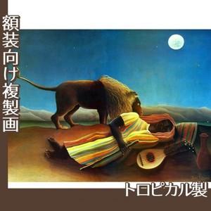 ルソー「眠るジプシー女」【複製画:トロピカル】