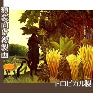 ルソー「蛇使い」【複製画:トロピカル】