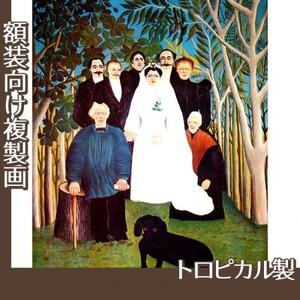ルソー「田舎の結婚式」【複製画:トロピカル】