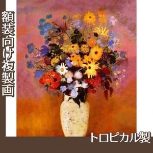 ルドン「白い花びんと花」【複製画:トロピカル】