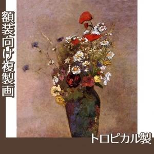 ルドン「野の花1」【複製画:トロピカル】