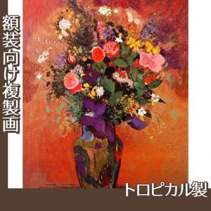 ルドン「野の花2」【複製画:トロピカル】