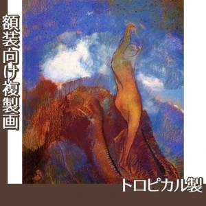 ルドン「ヴィーナスの誕生」【複製画:トロピカル】