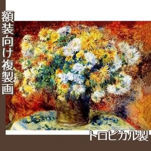 ルノワール「菊」【複製画:トロピカル】