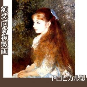 ルノワール「イレーヌ・カーン・ダンヴェール嬢」【複製画:トロピカル】