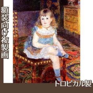 ルノワール「ジョルジェット・シャルパンティエ嬢」【複製画:トロピカル】