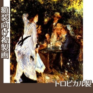 ルノワール「ムーラン・ド・ギャレットの木かげ」【複製画:トロピカル】