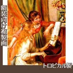 ルノワール「ピアノに寄る娘たち」【複製画:トロピカル】