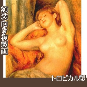 ルノワール「眠る裸婦」【複製画:トロピカル】