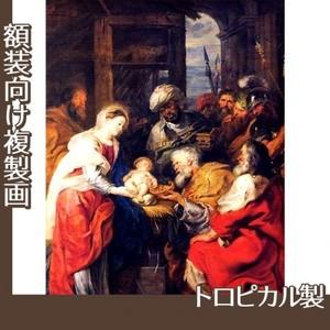 ルーベンス「三王礼拝」【複製画:トロピカル】