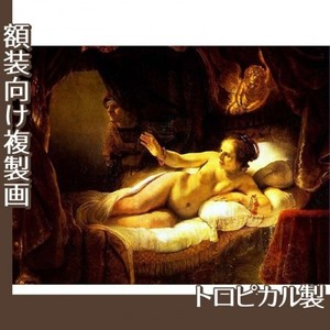 レンブラント「ダナエ」【複製画:トロピカル】