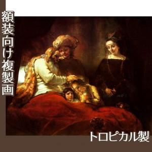 レンブラント「ヨセフの息子を祝福するヤコブ」【複製画:トロピカル】