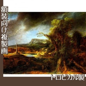 レンブラント「オベリスクのある風景」【複製画:トロピカル】