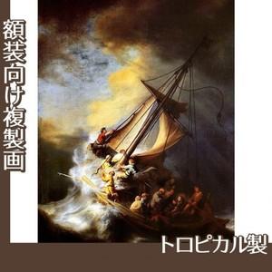 レンブラント「ガリラヤの海の嵐」【複製画:トロピカル】
